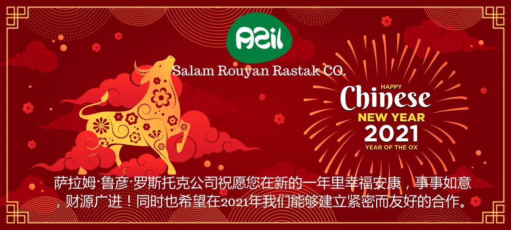 Happy chinese new year 2021 1024x461 - Happy Chinese New Year 2021 / 保持健康!