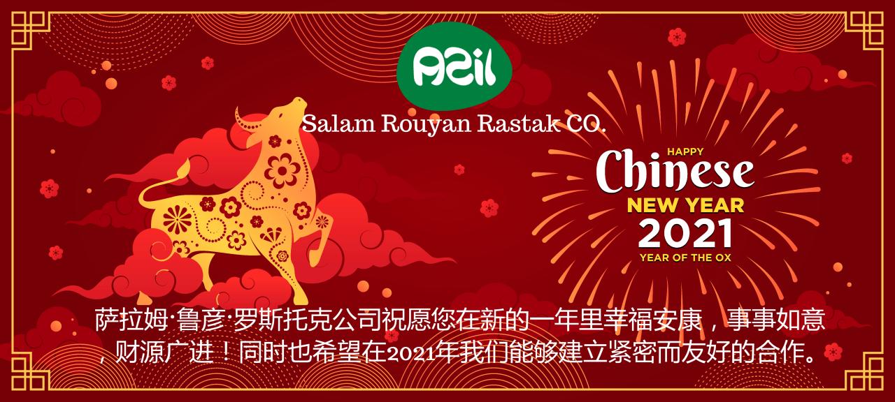 Happy chinese new year 2021 1280x576 - Happy Chinese New Year 2021 / 保持健康!