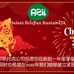 Happy chinese new year 2021 150x150 - Happy Chinese New Year 2021 / 保持健康!
