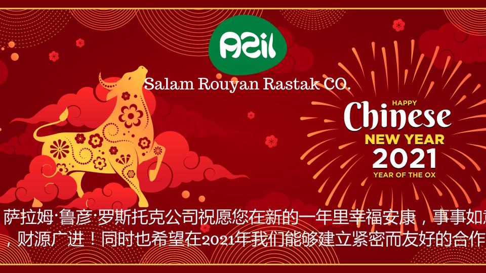 Happy chinese new year 2021 960x540 - Happy Chinese New Year 2021 / 保持健康!